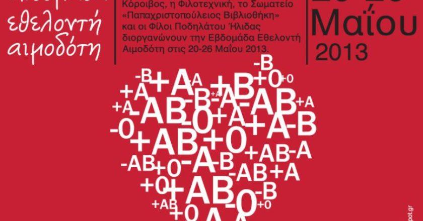 aimodosia_afisa_outline_a3_ver02.jpg