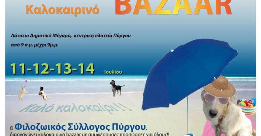 xekina_ayrio_to_therino_bazaar_toy_filozoikoy_syllogoy_pyrgoy.jpg