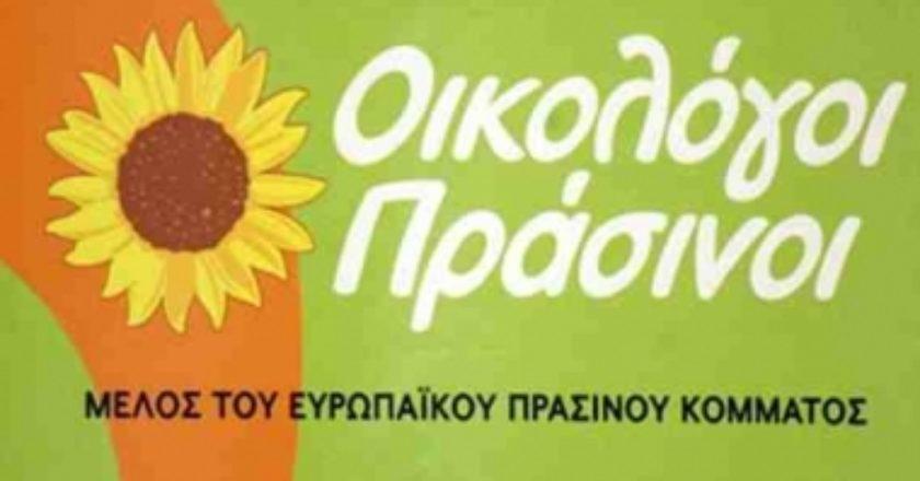 oikologoi_prasinoi_aftodioikisi1-380x270.jpg