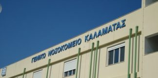 nosokomeio-kalamatas1_0_9.jpg