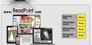 readpoint1.jpg