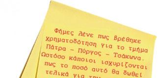 note_it_skoypidia_2.jpg