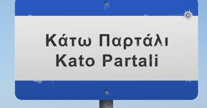 poy_vrisketai_stin_pragmatikotita.jpg