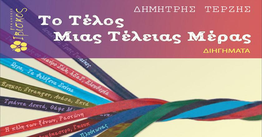 to_telos_mias_teleias_meras_teliko_exwfullo_mikro.jpg