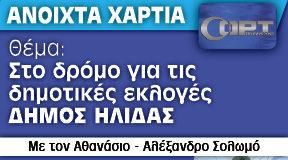 anoixta_xartia_03-04.jpg
