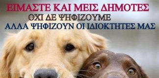ayrio_i_ekdilosi-dimosios_dialogos_me_toys_ypopsifioys_dimarhoys.jpg