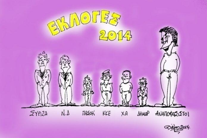 ekloges-2014-1024x681.jpg