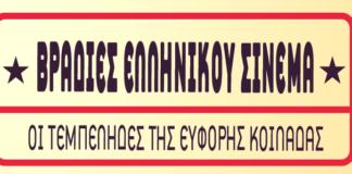 fb_baner_greek_cinema_tebelides.png