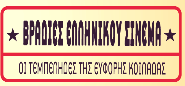 fb_baner_greek_cinema_tebelides.png