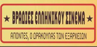 vradies_ellinikoy_sinema_stin_plateia_anemomyloy.jpg