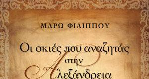 filippou_oi_skies_pou_anazhtas.jpg