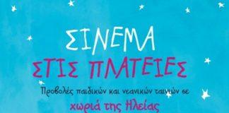 sinema_stis_plateies.jpg