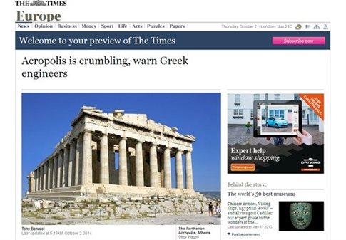 akropoli_times.jpg