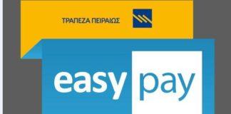 easypeiraiws.jpg
