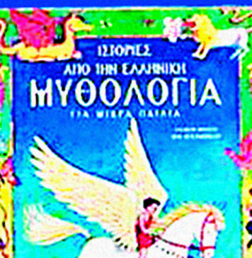 istories_ellhnikh_mythologia.jpg