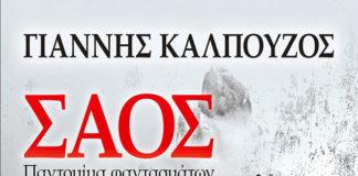 saos_pantomima_fantasmaton_3.jpg