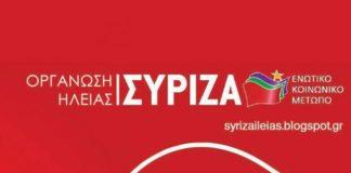 syriza_ileias_0.jpg