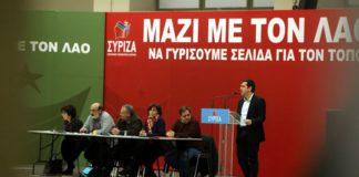 tsipras_prosklitirio_meteklogikis_synergasias_se_dimar_kke_antarsya.jpg