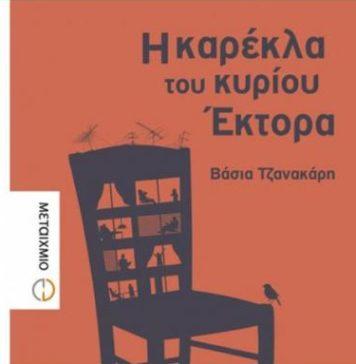 i_karekla_ektora.jpg
