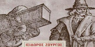 isidoros-zourgos.jpg