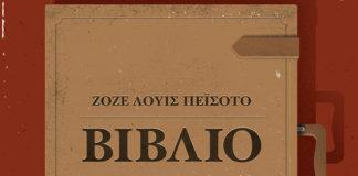 cover_vivlio_kedros.jpg