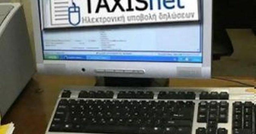 taxisnet-patratora.jpg