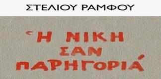 niki_parigoria.jpg
