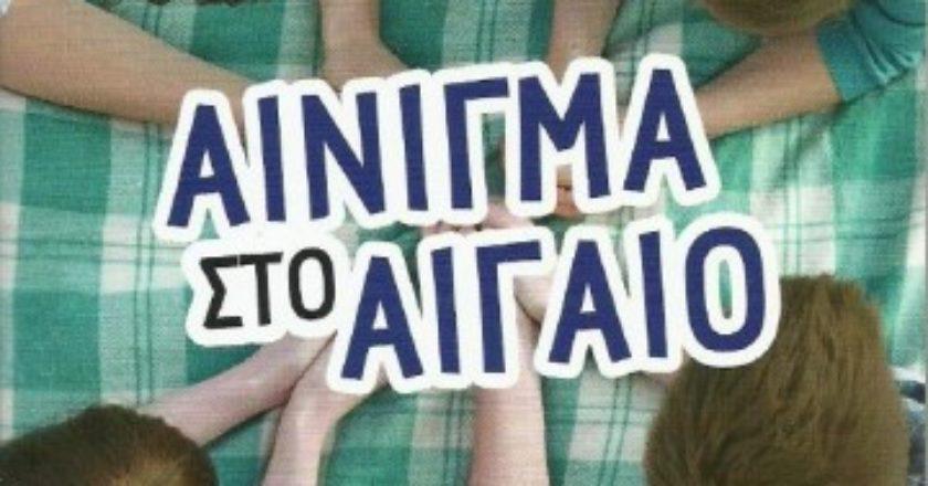 ainigma_sto_aigaio_feat-360x240.jpg