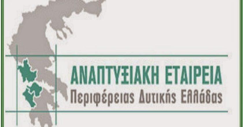 anaptyxiaki_etaireia_perifereias_dytikis_elladas.jpg