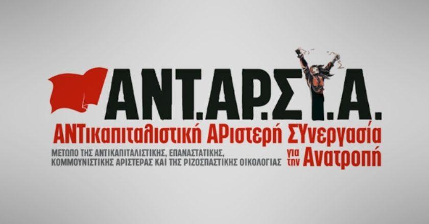 antarsya_5.jpg