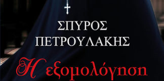 spyros-petroylakis.jpg