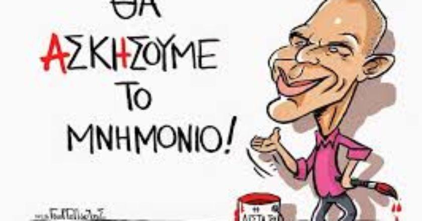 tha._askisoyme_to_mnimonio.jpg