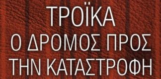 troika1.medium.jpg