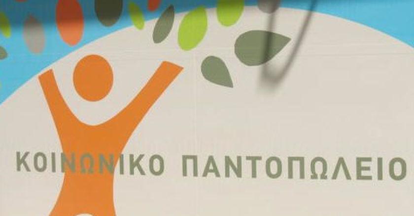 2093_koinoni_pantopol.jpg