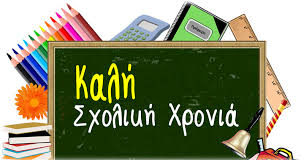 kali_sholiki_hronia.jpg