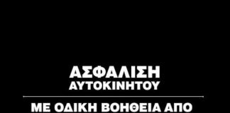 asfaleia.jpg