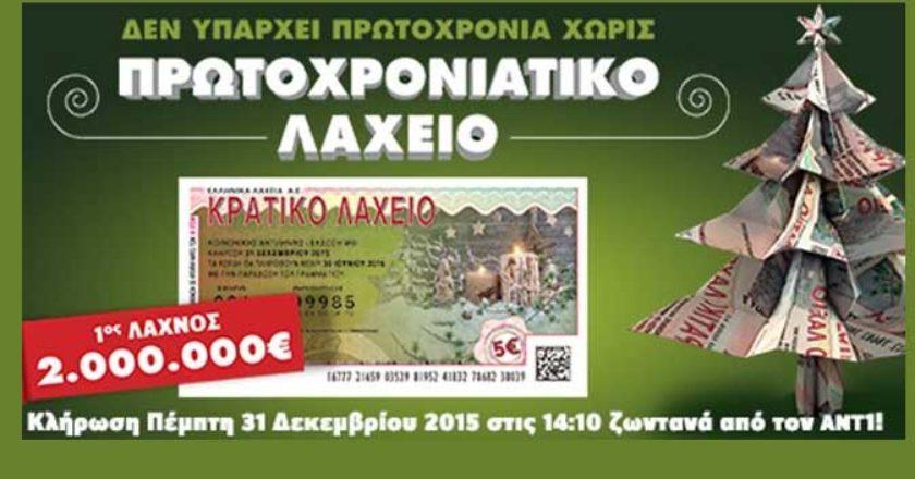 klirosi_protohroniatikoy_laheioy.jpg