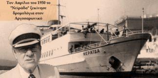 latsis_neirada-1950.jpg