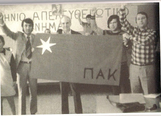 Σαν σήμερα στις 28 Φλεβάρη του 1968 ο Ανδρέας Παπανδρέου ίδρυσε το ΠΑΚ -  PatrisNews - Εφημερίδα Πατρίς Ηλείας