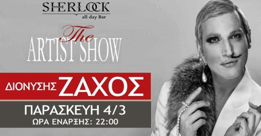the_artist_show_me_ton_dionysi_zaho_sto_sherlock.jpg