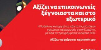 vodafone-roaming-.jpg