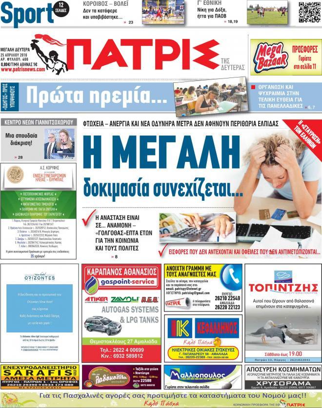 1_deyteriatiko_27.jpg
