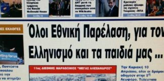 greek-news040416-770x470-1.jpg