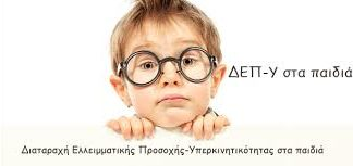 diatarahi_elleimmatikis_prosohis_-_yperkinitikotita.jpg