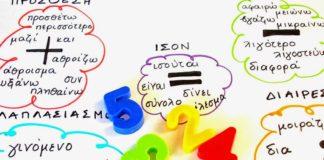 mathimatikes_._dyskolies.jpg