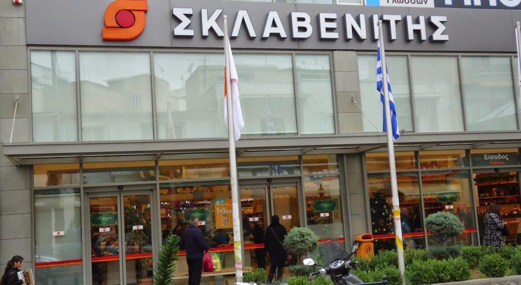 sklavenitis-supermarket.jpg