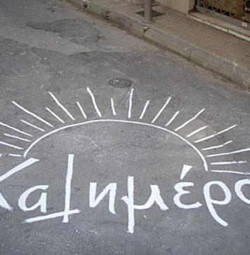 solonos-kalimera.jpg