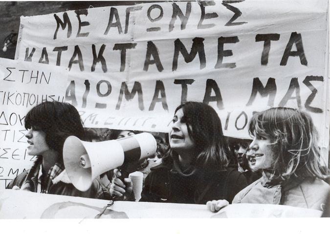 Η θέσπιση της ισότητας των φύλων στην Ελλάδα από την 1η Σοσιαλιστική  Κυβέρνηση το 1983 (PHOTO-VIDEO) - PatrisNews - Εφημερίδα Πατρίς Ηλείας
