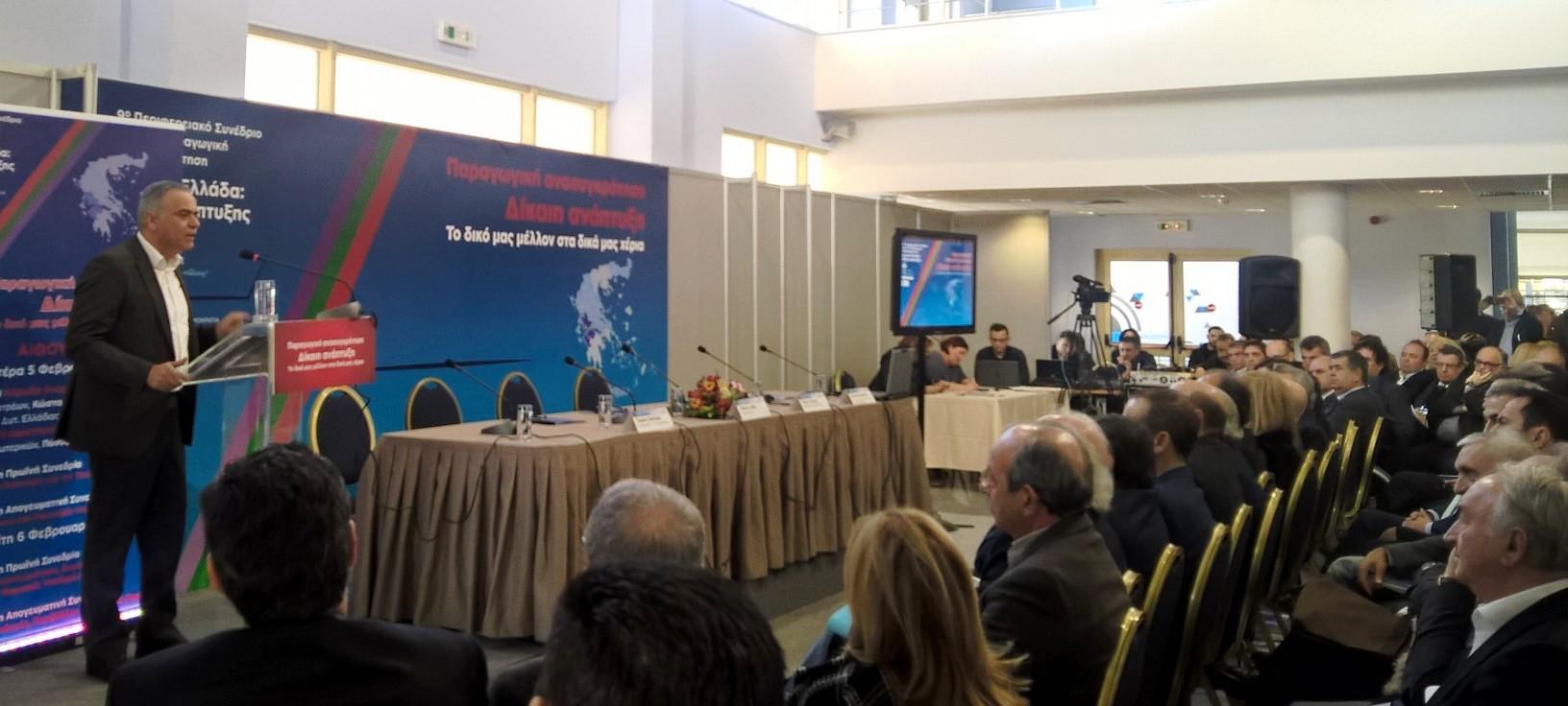 Αποτέλεσμα εικόνας για 9ο Περιφερειακό Συνέδριο για την Παραγωγική Ανασυγκρότηση «Δυτική Ελλάδα: Πύλη Ανάπτυξης»