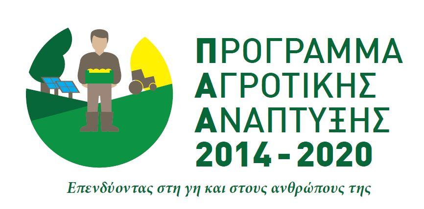 Αποτέλεσμα εικόνας για (Π.Α.Α.) 2014-2020